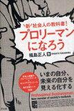 プロリーマンになろう 新社会人の教科書! (単行本・ムック) / 福島正人