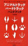 アニマルトラック&バードトラックハンドブック 野山で見つけよう動物の足跡 (単行本・ムック) / 今泉忠明 平野めぐみ