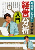 知識ゼロからの経営分析入門 (単行本・ムック) / 足立武志