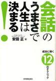 会話のうまさで人生は決まる! (単行本・ムック) / 安田正