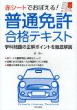 赤シートでおぼえる!普通免許合格テキスト 学科問題の正解説 (Driver's License Textbook) (単行本・ムック) / 長信一