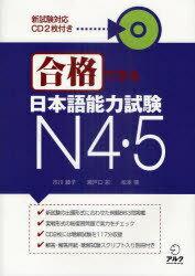 合格できる日本語能力試験N4・5[本/雑誌] (単行本・ムック) / 市川綾子/著 瀬戸口彩/著 <strong>松本隆</strong>/著