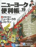ニューヨーク便利帳 Vol.19 (The Benri‐cho Series) (単行本・ムック) / Y's Publis