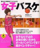 基本から戦術までよくわかる女子バスケットボール (LEVEL UP BOOK) (単行本・ムック) / 村松啓三