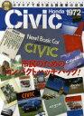 ホンダシビック 初代〜8代目 市民のためのコンパクトハッチバッグ! (Grafis mook 絶版車カタログシリーズ 09)[本/雑誌] (単行本・ムック) / グラフィス