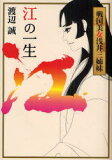 江の一生 戦国美女浅井三姉妹 (MARBLE BOOKS) (単行本・ムック) / 渡辺誠
