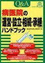 Q&A病医院の「運営・設立・相続・承継」ハンドブック (単行本・ムック) / 宮田昇税理士事務所
