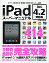 【送料無料選択可!】iPadスーパーマニュアル すべての操作方法・新機能・便利技をかんたん図解 iOS4.2対応版 (単行本・ムック) / Studioノマド/著
