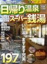 日帰り温泉&スーパー銭湯 東海版 2011 (ぴあMOOK 中部) (単行本・ムック) / ぴあ