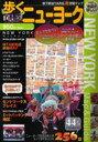 '11-12 歩くニューヨーク (単行本・ムック) / メディアポルタ