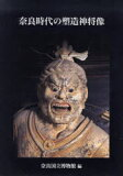 【選択可!】奈良時代の塑造神将像 (単行本・ムック) / 奈良国立博物館 編