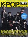 K-POPコレクション 永久保存決定版 2011 アーティスト紹介200組以上!!アルバム紹介300枚以上!! (キ...