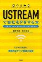 【送料無料選択可!】USTREAMで会社をPRする本 企業チャンネルがあなたのビジネスを変える! (単行本・ムック) / 鶴野充茂 西村正宏