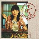 NHK連続テレビ小説「てっぱん」オリジナル・サウンドトラック / TVサントラ (葉加瀬太郎/啼鵬)