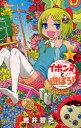 イボンヌと遊ぼう! 2 (ゲッサン少年サンデーコミックス) (コミックス) / 荒井智之