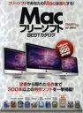 MacフリーソフトBESTカタログ (EIWA MOOK) (単行本・ムック) / 英和出版社