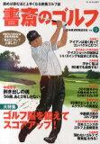 【選択可!】書斎のゴルフ Vol.9 (単行本・ムック) / 日本経済新聞出版社