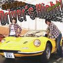 斎賀・浪川のDriver's High!! DJCD 1st. DRIVE 〈通常盤〉 [CD+CD-ROM] / ラジオCD (斎賀みつき、浪川大輔)