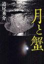 月と蟹 (単行本・ムック) / 道尾秀介/著