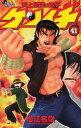 史上最強の弟子 ケンイチ 41 (少年サンデーコミックス) (コミックス) / 松江名俊
