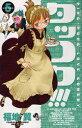 タッコク!!! 5 (少年サンデーコミックス) (コミックス) / 福地翼