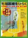 先端医療をひらく iPS細胞 がん治療 創薬 医工連携 (別冊日経サイエンス-SCIENTIFIC AMERICAN 日本版- 177) (単行本・ムック) / 中西真人
