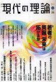 現代の理論 vol.26(11新春号)[本/雑誌] (単行本・ムック) / 『現代の理論』編集委員会/編集
