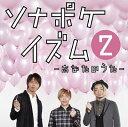ソナポケイズム2 〜あなたのうた〜  / Sonar Pocket