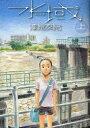 水域 上 (アフタヌーンKC) (コミックス) / 漆原友紀