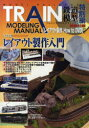 TRAIN MODELING MANUAL 特別編 【付録】 特製レイアウト製作How to DVD [本/雑誌] (ムック) / ホビージャパン