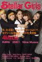 Stellar Girls シンコー・ミュージック・ムック (単行本・ムック) / シンコーミュージック