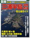 空撮 三浦半島 湘南 西湘 釣り場ガイド (COSMIC MOOK) (単行本・ムック) / コスミック出版