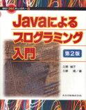 Javaによるプログラミング入門 (情報がひらく新しい世界) (単行本・ムック) / 久野禎子 久野靖