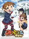 みつどもえ 増量中! 3 [Blu-ray+DVD] [完全限定生産] / アニメ