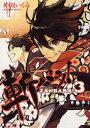 斬バラ! 3 (ZERO-SUM COMICS) (コミックス) / 片桐いくみ/著