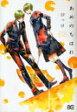 あめのちはれ 4 (B's-LOG COMICS)[本/雑誌] (コミックス) / びっけ/著