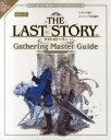ラストストーリー Gathering Master Guide Wii版 (Vジャンプブックス) (単行本・ムック) / 集英社