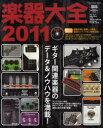 楽器大全 2011 (シンコー・ミュージック・ムック) (単行本・ムック) / シンコーミュージック・エンタテイメント