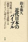 【選択可!】近代日本のバイブル 内村鑑三の『後世への最大遺物』はどのように読まれてきたか (単行本・ムック) / 鈴木範久/著