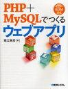 【送料無料選択可!】PHP+MySQLでつくるウェブアプリ (単行本・ムック) / 堀江美彦/著