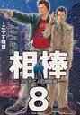 相棒-たった二人の特命係- 8 (ビッグコミックス) (コミックス) / こやす珠世 / テレビ朝日...