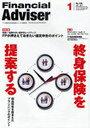 書籍のメール便同梱は2冊まで /Financial Adviser 2011.1 (単行本 ムック) / 近代セールス社