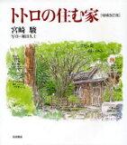 トトロの住む家 (単行本・ムック) / 宮崎駿 和田久士