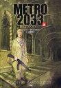 メトロ2033 上 / 原タイトル:METRO 2033[本/雑誌] (単行本・ムック) / ドミトリー・グルホフスキー 小賀明子