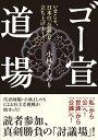 [書籍のゆうメール同梱は2冊まで]/ゴー宣道場 いまこそ、日本の「公論」を立ち上げよ! (単行本・ムック) / 小林よしのり