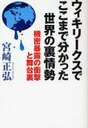 ウィキリークスでここまで分かった世界の裏情勢 機密暴露の衝撃と舞台裏 (単行本・ムック) / 宮崎正弘/著