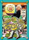 「ごきげんよう」サイコロトーク20周年記念DVD 〜なにが出るかな〜 / バラエティ
