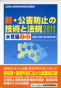 新・公害防止の技術と法規 2011水質編 2巻セット (単行本・ムック) / 公害防止の技術と法規編集委員会