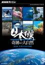 NHKスペシャル 日本列島 奇跡の大自然 第2集 海 豊かな命の物語 / ドキュメンタリー