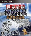世界最強銀星将棋 風雲龍虎雷伝 [PS3] / ゲーム